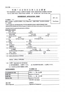 women section form