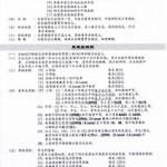2014年会员子女学业优良奖励金简章 & 申请表