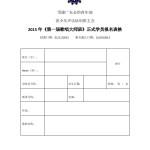 2015 年《第一届歌唱大师班》报名表格
