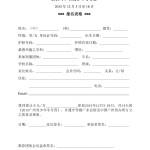 2015冬令营团体会员报名表格