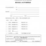 雪隆广妇庆祝成立20周年慈善晚宴及卡拉OK赛