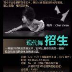 广青舞团6月开办现代舞课程