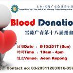 雪隆广青10月8日办捐血运动