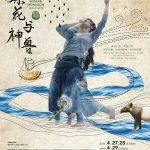 雪隆广青4月办《风媒花与神兽》舞蹈剧场!
